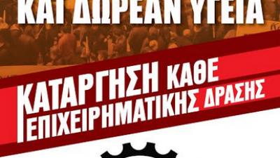 ΠΑΜΕ Σερρών : όλοι στο δρόμο να εμποδίσουμε την ισοπέδωση της κοινωνικής αφσφάλισης
