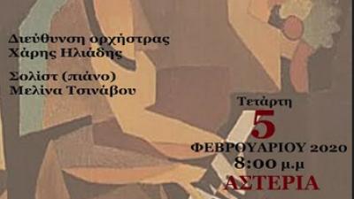 Σέρρες : Συναυλία με τη Συμφωνική Ορχήστρα του Δήμου Θεσσαλονίκης
