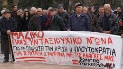 Σωματεία Συνταξιούχων Ν Σερρών : Όχι στο νέο αντιασφαλιστικό νομοσχέδιο