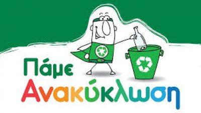 Δήμος Σιντικής : Προσωρινή Αναστολή συλλογής ανακυκλώσιμων υλικών