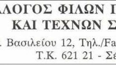 Σέρρες : Στην κάλπη τα μέλη του συλλόγου γραμμάτων και τεχνών
