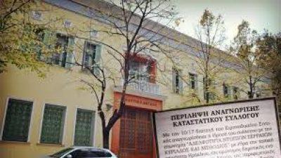 Σέρρες : Εκδικάζεται η έφεση του σωματείου Κύριλλος και Μεθόδιος