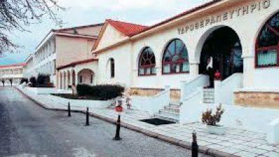 ΠΕ Σερρών : Σιδηρόκαστρο – Άγκιστρο και Θερμά στο Μητρώο των Αναγνωρισμένων Ιαματικών Φυσικών Πόρων