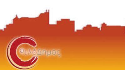 Π.Ε Σερρών : 1.200.000 στους δήμους Νέας Ζίχνης και Ηρακλειας για συντήρηση αθλητικών εγκαταστάσεων