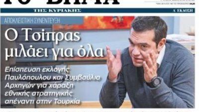 Τα βρήκαν Μαρινάκης-Τσίπρας; Κοινός εχθρός ο Μητσοτάκης!