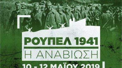 Δήμος Σιντικής : Στον ¨¨αυτόματο πιλότο ¨¨ οι προετοιμασίες για την φετινή αναβίωση της μάχης των οχυρών