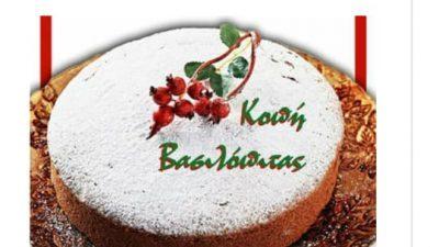 Σέρρες : Κόβουν πίτα οι επαγγελματίες