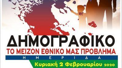 Σέρρες : Κυριακή 2  Φεβρουαρίου – Ημερίδα για το δημογραφικό