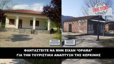Δήμος Σιντικής : Φανταστείτε να μην είχαν  όραμα για την τουριστική ανάπτυξη της Κερκίνης