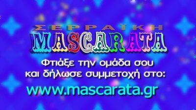 Δήμος Σερρών : ¨¨Χτυπάει  ..κόκκινο ¨¨  η συμμετοχή των Σερραίων στην  1η MASCARATA