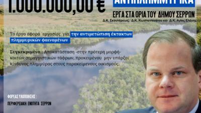 Δήμος Σερρών : Με υπογραφή Καραμανλή – 1.000.000 ευρώ για την αντιπλημμυρική θωράκιση