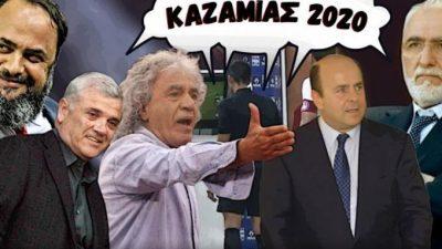 Καζαμίας: Το 2020 η κανονικότητα θα επιστρέψει