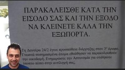 Σέρρες : «Ύποπτα άτομα» στην περιοχή Καλκάνη  και η αντίδραση των ενοίκων !