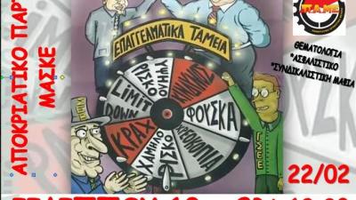 Σέρρες : 1ο Αποκριάτικο Πάρτυ Μασκέ του ΠΑΜΕ