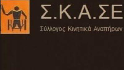 Σύλλογος κινητικά αναπήρων Σερρών : Συμμετέχουμε στις κινητοποιήσεις  ενάντια στο νέο ασφαλιστικό