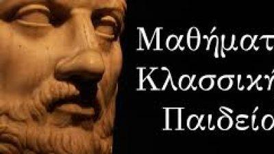 Σέρρες : Στο έργο του Νίκου Πασχαλούδη  τα μαθήματα κλασικής παιδείας