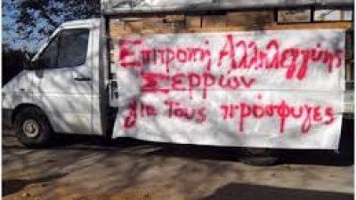 Σέρρες : Ανακοίνωση της Επιτροπής Αλληλεγγύης για τους Πρόσφυγες
