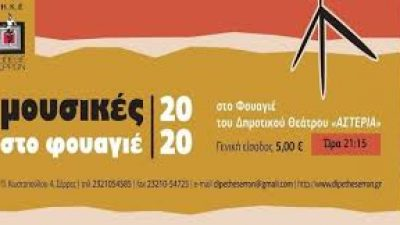 ΔΗΠΕΘΕ Σερρών : Βραδιά karaoke στο Φουαγιε του θεάτρου