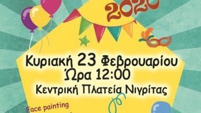 Δήμος Βισαλτίας : Κυριακή 23/2 Μεγάλη καρναβαλική εκδήλωση στην Νιγρίτα