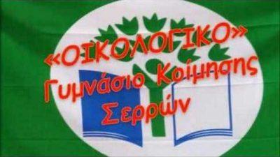 Δήμος Ηράκλειας : Διάκριση για το γυμνάσιο Κοίμησης