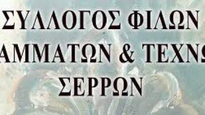 Σέρρες : Το νέο ΔΣ του Συλλόγου Φίλων Γραμμάτων και Τεχνών ( ονόματα )