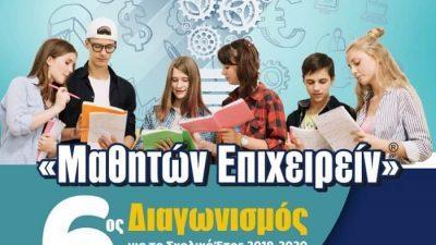 Επιμελητήριο Σερρών :6ο Μαθητών Επιχειρείν