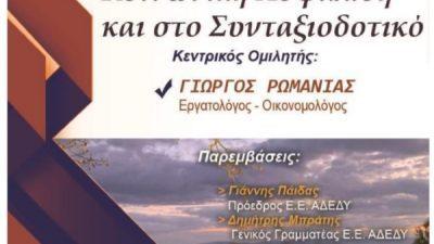 Σέρρες : Ημερίδα για το ασφαλιστικό με τον Γιώργο Ρωμανιά