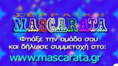 Σέρρες : Μεγάλο χρηματικό έπαθλο για τους νικητές της MASCARATA