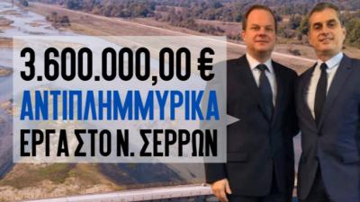 Σέρρες : Καραμανλής – Σπυρόπουλος εξασφαλίζουν 3.600.000 ευρώ για αντιπλημμυρικά έργα
