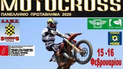 Αυτοκινητοδρόμιο Σερρών : Συνέντευξη τύπου για το πρωτάθλημα motocross,
