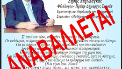 Σέρρες : Αναβολή εκδηλώσεων