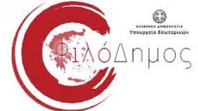 Χρηματοδότηση στους δήμους Ηράκλειας και Σερρών για μέτρα και μέσα πυροπροστασίας στις σχολικές μονάδες