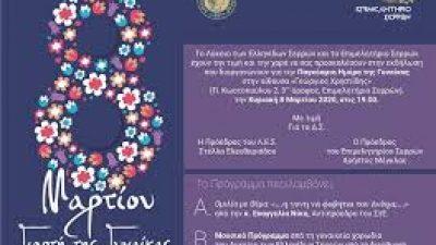 Σέρρες : Αναβολή εκδήλωσης λόγω του κορωνοϊού