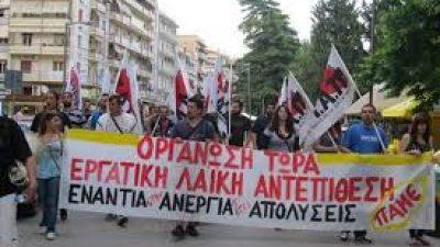 ΠΑΜΕ Σερρών : Να μην την πληρώσουν πάλι οι εργαζόμενοι