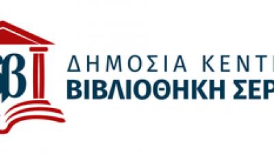 Βιβλιοθήκη Σερρών : Ποια τμήματα αναστέλλουν τη λειτουργία τους