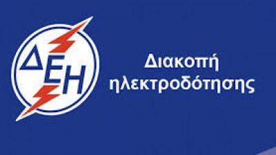 Δήμος Ηράκλειας : Διακοπές ρεύματος σε Τριάδα – Χείμαρρο -Λιθότοπο