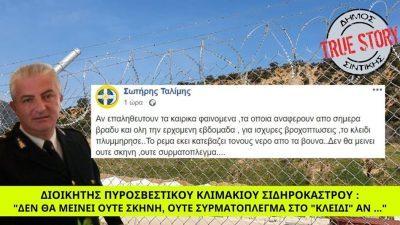 Δήμος Σιντικής : Καμπανάκι κινδύνου από την πυροσβεστική για την δομη φιλοξενίας
