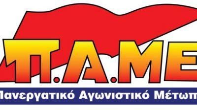 ΠΑΜΕ Σερρών : Ασύγχρονη…επαφή του Υπουργείου Παιδείας με την εκπαιδευτική πραγματικότητα!