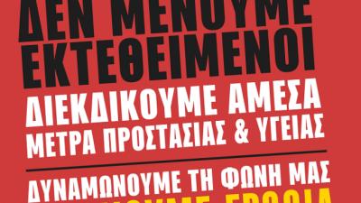 Σύλλογος Γυναικών Σερρών : Στήριξη στον αγώνα των εργαζομένων στα S/M