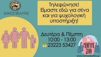 Δήμος Βισαλτίας : Τηλεφωνική γραμμή  Ψυχολογικής υποστήριξης