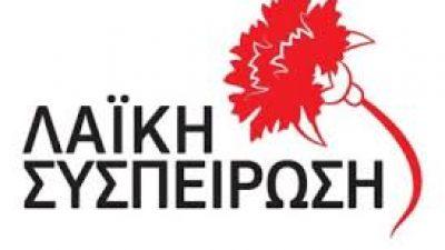 Λαικη Συσπείρωση Σερρών : Καταγγελία για την επίθεση κατά του προέδρου της Κερκίνης