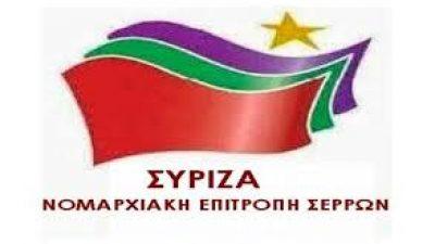 ΣΥΡΙΖΑ Σερρών: Τιμούμε τους  Σερραίους που εξορίστηκαν  από την χούντα