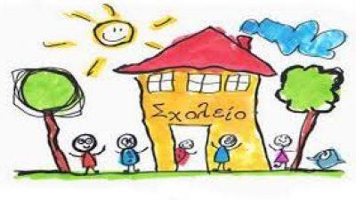 Π.Ε Σερρών : 620.000 ευρώ στους δήμους για τις λειτουργικές δαπάνες των σχολικών μονάδων