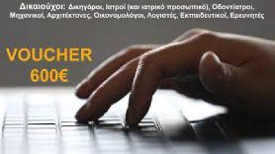Σέρρες : Καταργείται το πρόγραμμα τηλεκατάρτισης των επιστημόνων με τα voucher