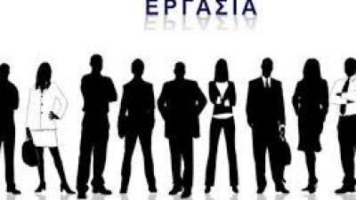 Δήμος Σιντικής : Προσλήψεις στην δομή φιλοξενίας στο Κλειδι ( η προκήρυξη και τα προσόντα )