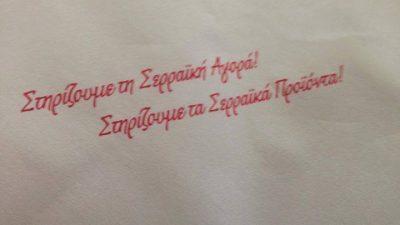 Εμπορικός Σύλλογος Σερρών :  Το χρονοδιάγραμμα επαναλειτουργίας των καταστημάτων