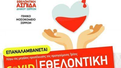 Σέρρες : Μεγάλη Τετάρτη  εθελοντική αιμοδοσία
