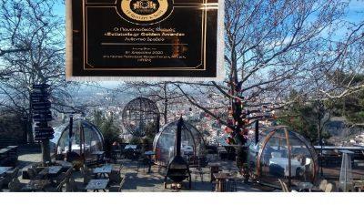 Σέρρες : Cityζεν -Βραβείο Gold Award of Quality & Taste 2020