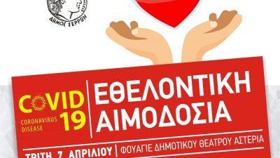 Δήμος Σερρών :  Εθελοντική αιμοδοσία Τρίτη  7/4
