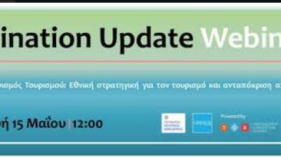 Π.Ε Σερρών : Destination Update Webinars: Διαδικτυακά σεμινάρια για την επόμενη ημέρα του τουρισμού